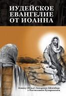 Элияху Лизоркин-Айзенберг - Иудейское Евангелие от Иоанна: Открывая для себя Иисуса, Царя всего Израиля