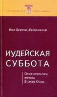 Иудейская суббота - Лизоркин-Бердичевский И.