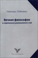Николаус Лобковиц - Вечная философия и современные размышления о ней (заметки о философии, религии, церкви)