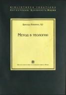 Метод в теологии - Бернард Лонерган
