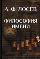 Алексей Федорович Лосев - Философия имени