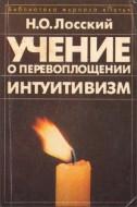Лосский Николай Онуфриевич  - Учение о перевоплощении - Интуитивизм