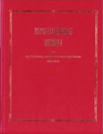 Богослужебные каноны на греческом, славянском и русском языках. Издание Ловягина Е. И