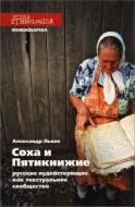 Александр Леонидович Львов - Соха и Пятикнижие: русские иудействующие как текстуальное сообщество