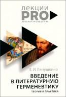 Ляпушкина - Введение в литературную герменевтику