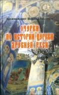 Лысенко - Очерки по истории Церкви Древней Руси