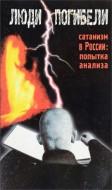 Люди погибели - Сатанизм в России: попытка анализа