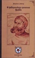 Мартин Лютер -  О Вавилонском пленении Церкви