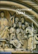 Александр Евгеньевич Махов - Средневековый образ: между теологией и риторикой - Опыт толкования визуальной демонологии