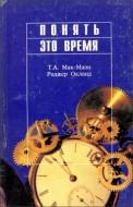 Мак-Маон - Понять это время