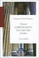 Священник Илья Макаров - Грани современного пастырства