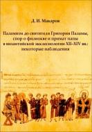 Макаров Дмитрий - Паламизм до святителя Григория Паламы