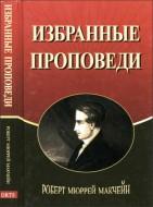 Роберт Мюррей Макчейн - Избранные проповеди
