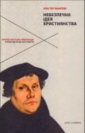Алістер Макґрат - Небезпечна ідея християнства - Протестантська революція: історія від шістнадцятого до двадцять першого століття