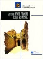 Николай Маккавейский - Археология истории страданий Господа Иисуса Христа