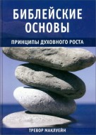 Тревор Маклуейн - Библейские основы - Принципы духовного роста - Книга 2