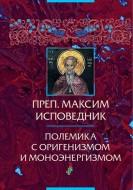 Максим Исповедник - полемика с оригенизмом и моноэнергизмом
