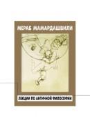 Мераб Константинович Мамардашвили - Лекции по античной философии