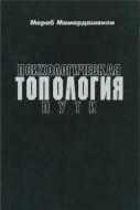 Мераб Константинович Мамардашвили – Психологическая топология пути