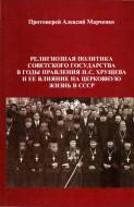 Протоиерей Алексий Марченко - Религиозная политика советского государства в годы правления Хрущева и ее влияние на церковную жизнь в СССР