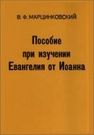 Марцинковский - Пособие при изучении Евангелия от Иоанна