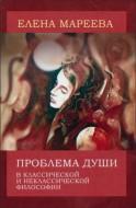 Мареева Елена - Проблема души в классической и неклассической философии