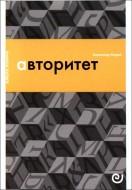 Александр Марей - Авторитет - или Подчинение без насилия