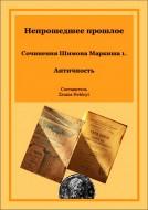 Непрошедшее прошлое - Сочинения Шимона Маркиша - Tом 1 - Античность