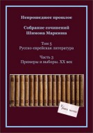 Маркиш – Собрание сочинений – Том 5 - Часть 3