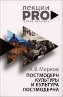 Александр Марков - Постмодерн культуры и культура постмодерна - Лекции по теории культуры