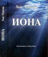 Хью Мартин - Иона - Комментарии на книгу Ионы