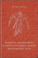Владимир Мартынов - Kультура, иконосфера и богослужебное пение Московской Руси