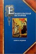 Павел Алексеевич Матвеевский, протоиерей - Евангельская история. В трех книгах