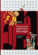 Михаил Майзульс - Мышеловка святого Иосифа - Как средневековый образ говорит со зрителем
