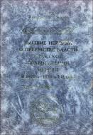 Мазырин Александр - Высшие иерархи о преемстве власти в Русской Православной Церкви в 1920-х — 1930-х годах