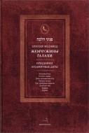 Элиэзер Меламед - Жемчужины Галахи - Праздники и памятные даты