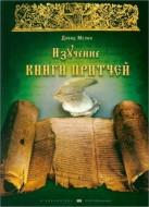 Дэвид Мелин - Изучение Книги Притчей