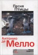 Антонио де Мелло - Песня птицы