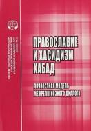 Сергей Мельник – Православие и хасидизм хабад: Личностная модель межрелигиозного диалога: Монография