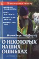 Игумен Петр (Мещеринов) - О некоторых наших ошибках