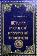 Мещерский Никита - История христианской литургической письменности