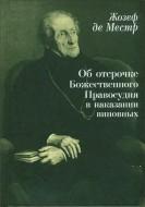 Жозеф де Местр - Об отсрочке Божественного Правосудия в наказании виновных