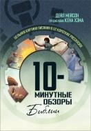 Дейл Мейсон - 10-минутные обзоры Библии