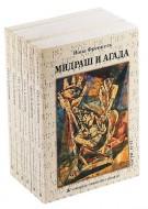 Литературное творчество талмудических мудрецов - Мидраш и Агада - Курс академической программы Открытого университета Израиля - Иудаика и израилеведение