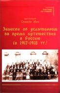 Симеон Мии - Записки об услышанном во время путешествия в Россию (в 1917-1918 гг.)