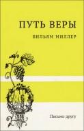 Вильям Миллер - Путь веры