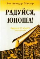 Раби Авигдор Миллер - Радуйся, юноша - Всеобъемлющее изложение еврейского мировоззрения