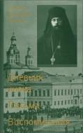 Епископ Вениамин (Милов) - Сочинения. В 3 т.