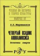 Мириманов - Четвертый всадник Апокалипсиса - Эстетика смерти