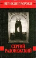 Миронихина Любовь - Сергий Радонежский